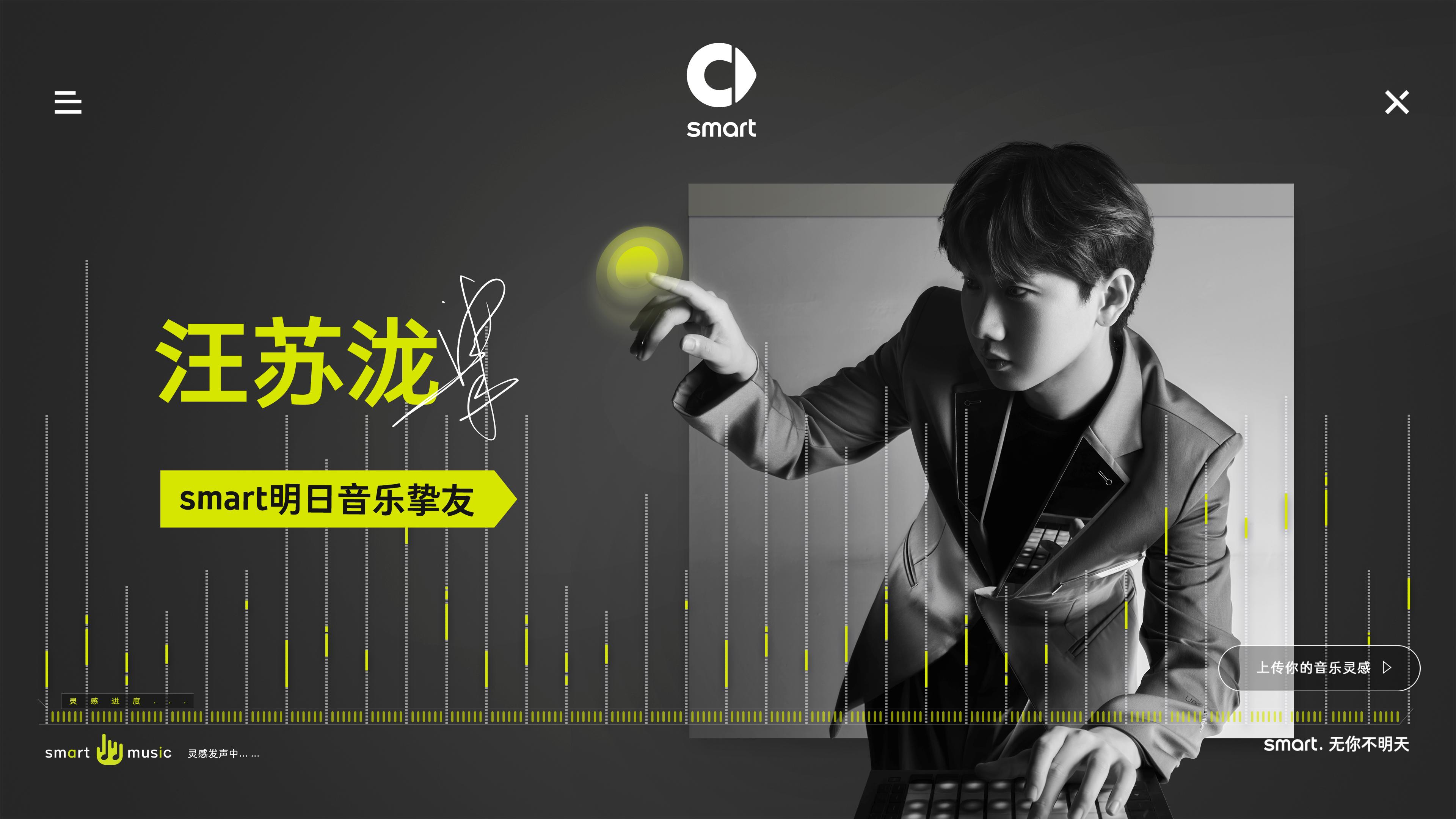 """与""""smart明日音乐挚友""""汪苏泷携手,谱写smart全新品牌歌.jpg"""