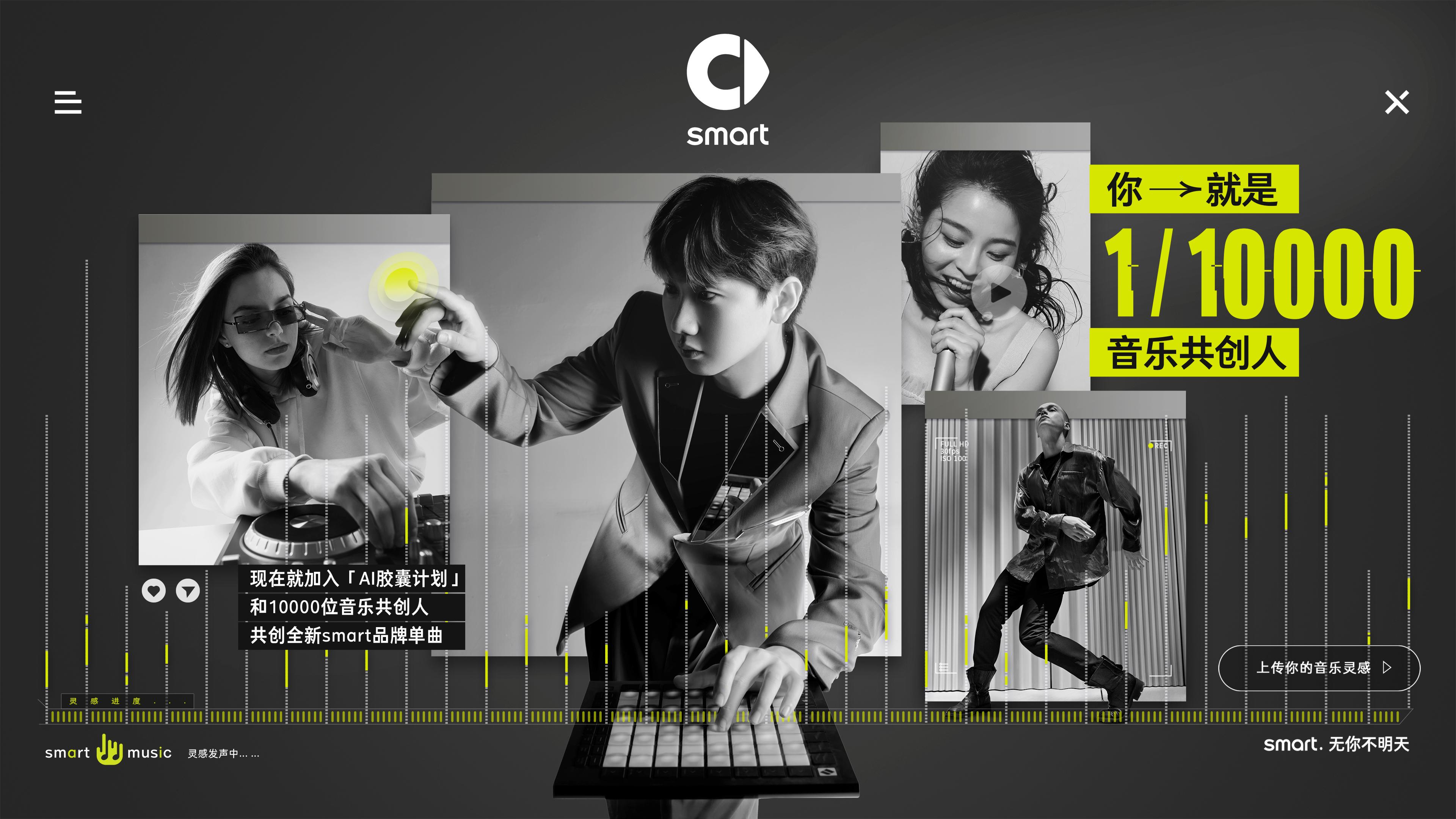 "smart AI""共创计划""音乐篇将正式启动,化身""1_10000""音乐共创人.jpg"
